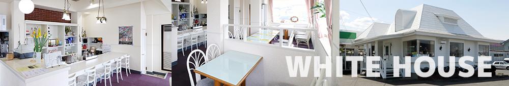 ホワイトハウス 洋食レストラン カフェ